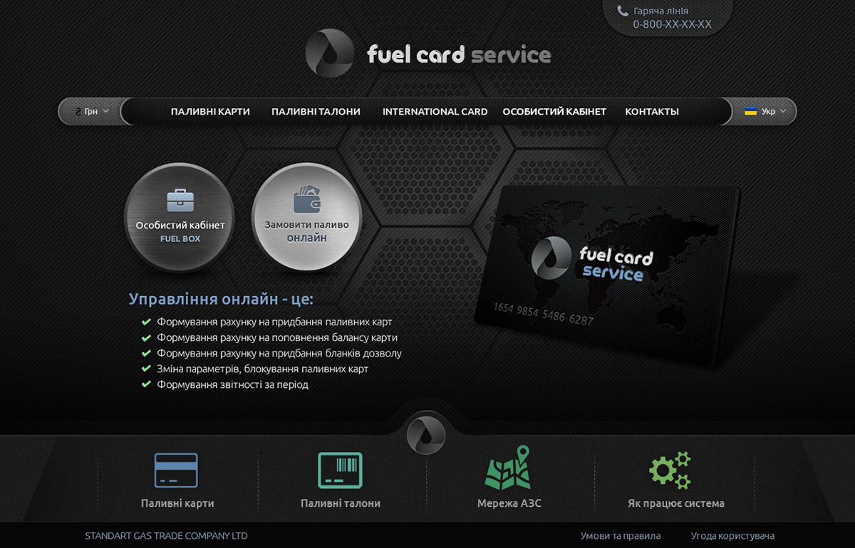 fuelcardservice-detail1-scrool1